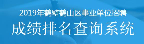 2019鹤壁鹤山区事业单位必威体育app成绩排名查询系统