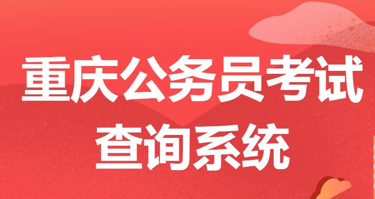 2019年重庆公务员笔试成绩查询入口