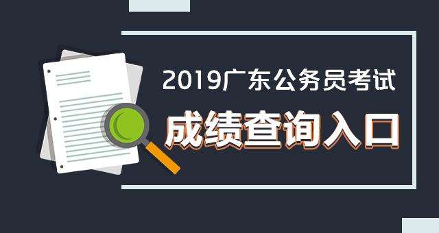 2019年广东省公务员考试成绩查询入口