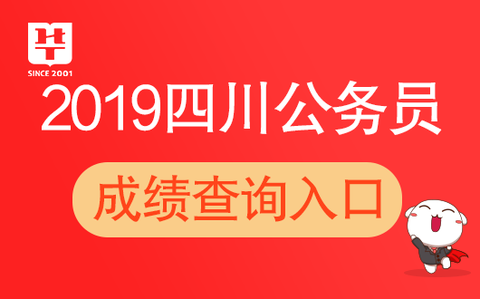 >>>2019年四川公务员考试成绩查询入口