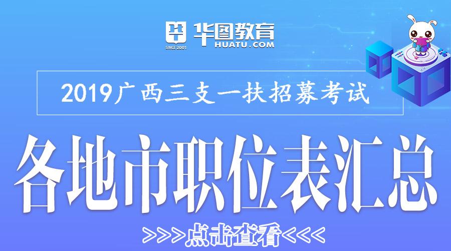 2019广西三支一扶考试职位表下载
