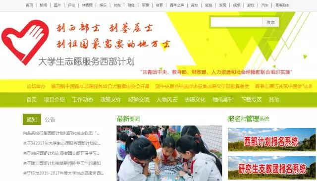 2019年内蒙古西部计划考试报名指南