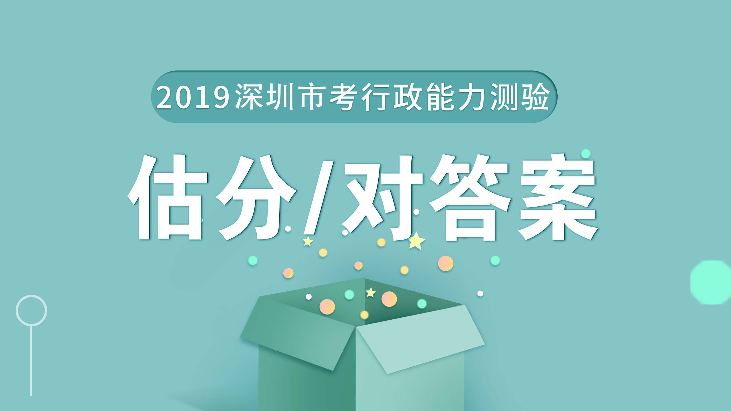 2019深圳市考估分及答案