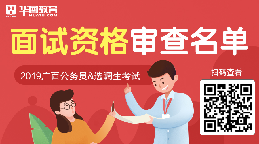 2019年广西区公务员老葡京手机投注平台面试公告丨面试名单