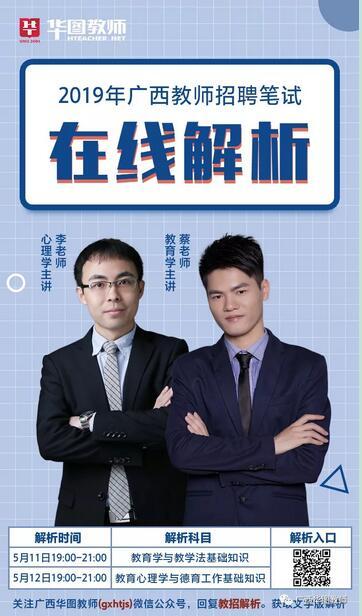 2019广西教师招聘笔试在线解析
