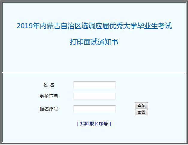 2019内蒙古选调生考试《面试通知书》打印入口