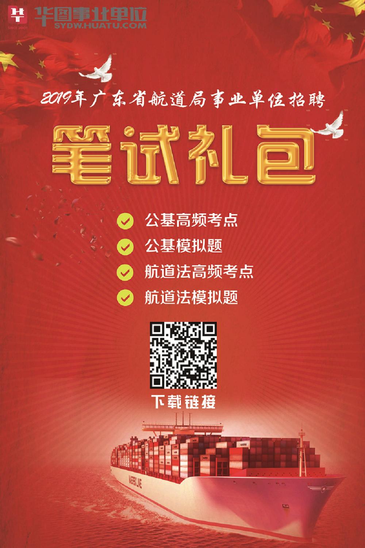 2019年廣東省航道事務中心招聘筆試禮包