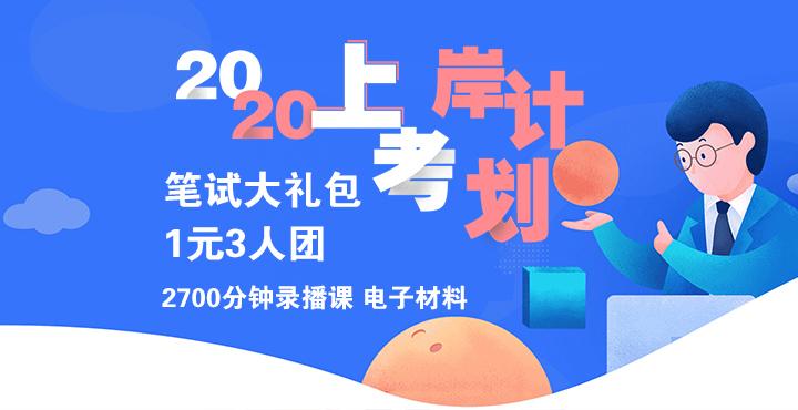2020年上海公务员《上岸计划》笔试备考礼包
