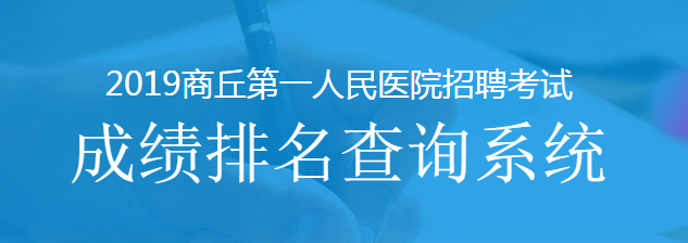 2019年商丘第一人民医院必威体育app成绩排名查询