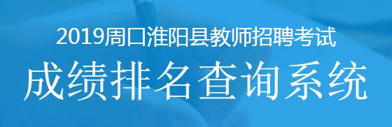 2019周口淮阳区招教成绩排名查询