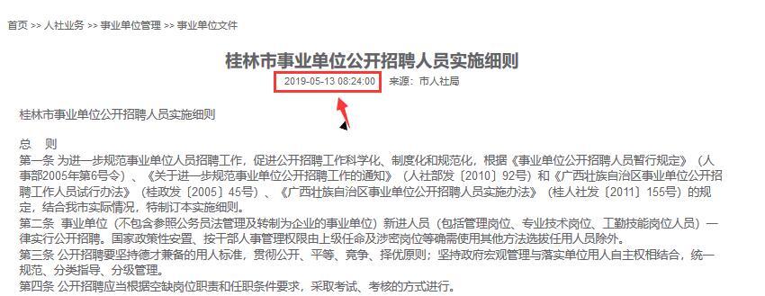 2019桂林事业单位招聘人员考试公告