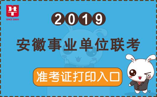 安徽人事考试网:2019霍山县事业单位联考准考证打印进口