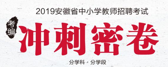 2019安徽省教师考编报名入口-安徽教师报名入口已正式开通!