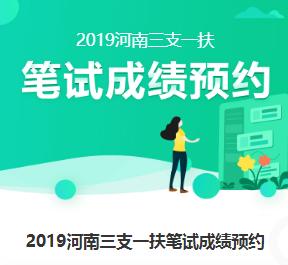 2019河南三支一扶成绩查询预约