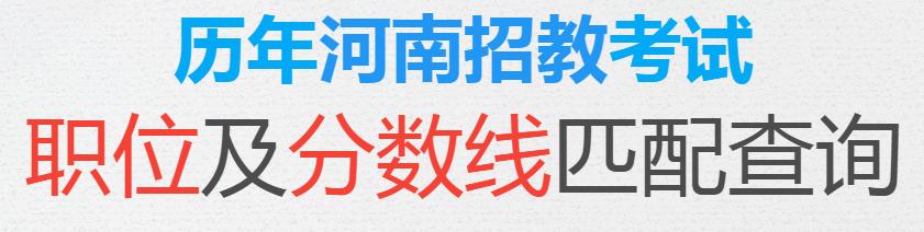 历年河南招教必威体育 betwayapp职位及分数线匹配查询