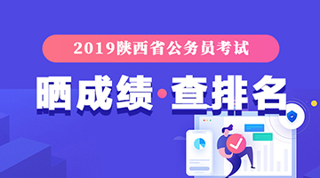 2019陕西betway必威体育必威体育 betwayapp成绩查询入口