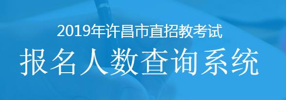 2019许昌市直招教报名人数查询系统