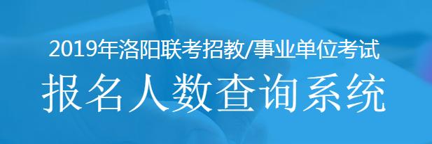 2019洛阳联考招教/事业单位报名人数查询系统
