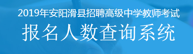 2019安阳滑县招教报名人数查询系统