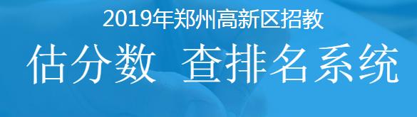 2019郑州高新区招教估分数 查排名