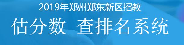 2019郑州郑东新区招教估分数 查排名系统