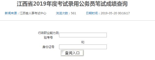 2019江西省考试录用公务员笔试成绩查询