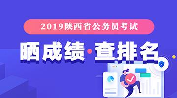 2019陕西betway必威体育必威体育 betwayapp成绩查询入口|查排名