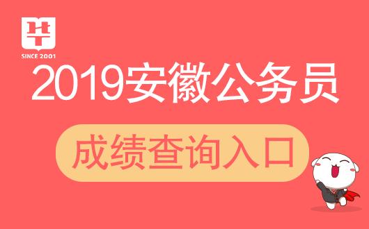 2019安庆市公务员笔试成绩即将公