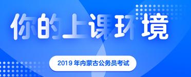 2019内蒙古公务员考试上课环境