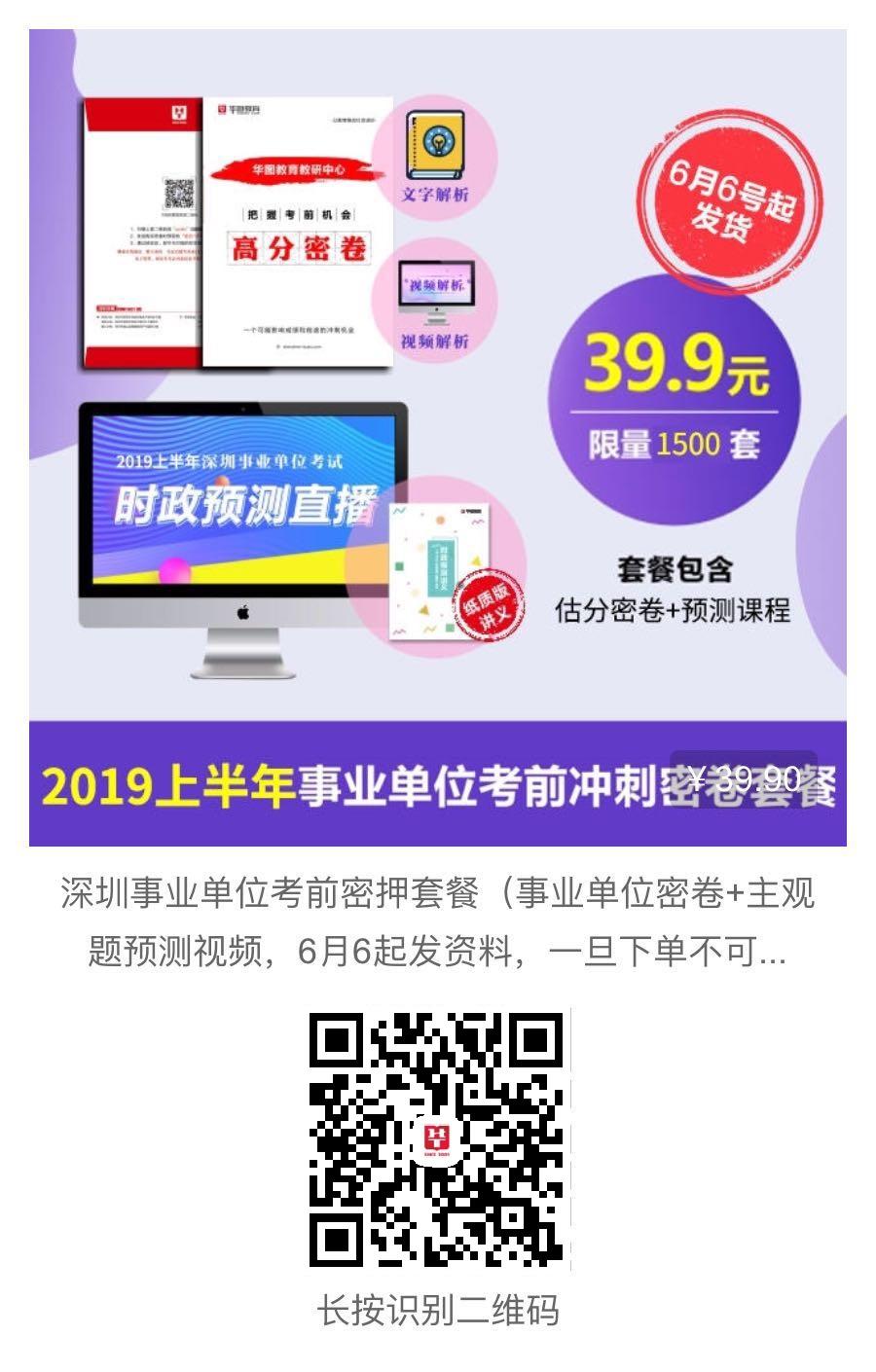 2019深圳事业单位统招考前密押套餐