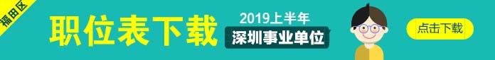 2019深圳福田區事業單位招聘考試職位表下載