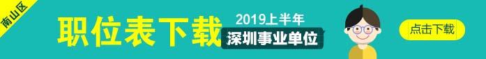 2019深圳南山區事業單位招聘考試職位表下載