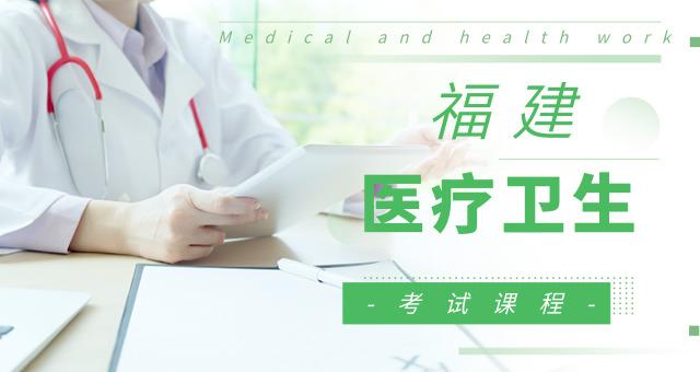 福建醫療衛生考試課程