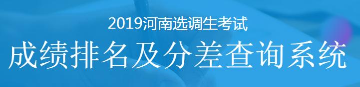 2019河南选调生考试成绩排名查询