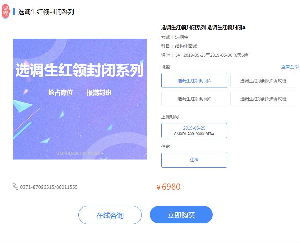 【选调生红领决胜】2019河南选调生面试培训辅导课程