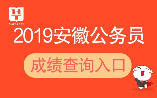 安徽省公务员考试网:2019安徽省考成绩查询(附查询