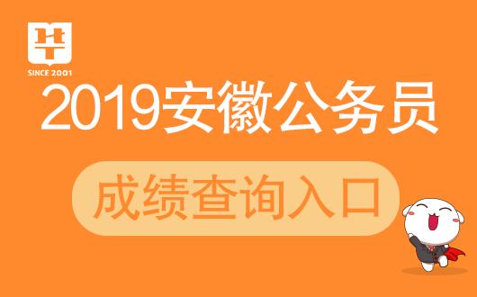 安徽省公务员考试网