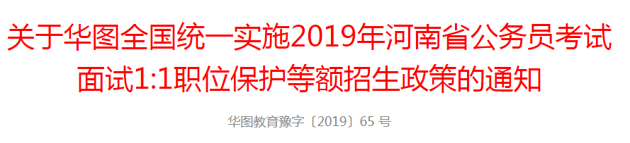 2019河南省考面试1对1职位保护