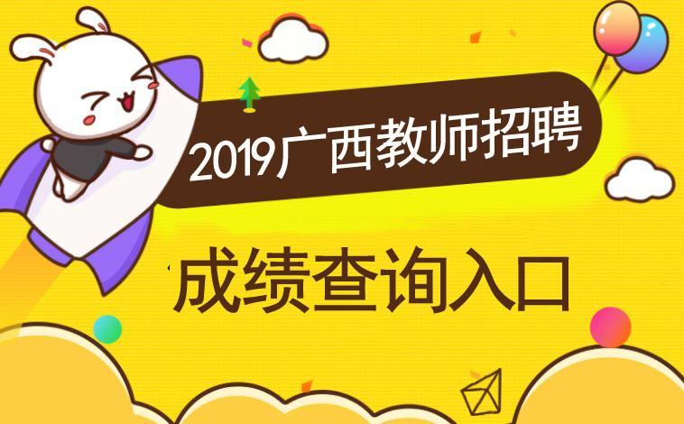 2019广西中小学教师招聘考试成绩查询系统
