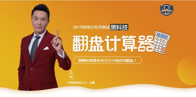 2019贵州公务员面试-翻盘计算器