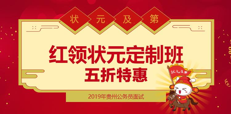 2019贵州公务员面试状元定制班