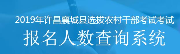 2019许昌襄城县选拔农村干部考?#21592;?#21517;人数查询