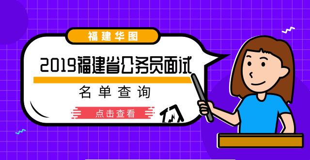 2019年福建公务员面试名单
