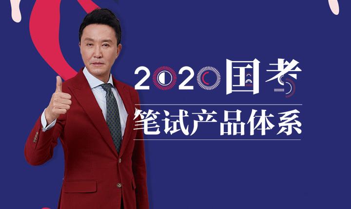 2020国考笔试面授课程