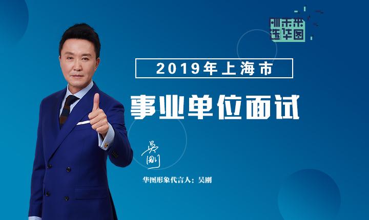 2019上海事业单位面试课程