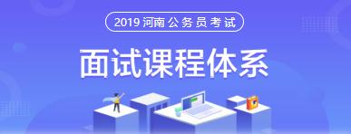 2019河南公务员面试课程体系