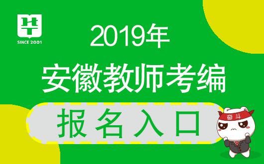 2019芜湖市教练任用考核报名入口报名时期_条件