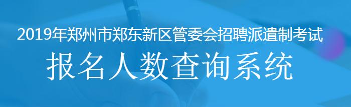 2019年郑州市郑东新区管委会必威体育app报名人数查询系