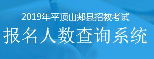 2019平顶山郏县招教报名人数查询系统