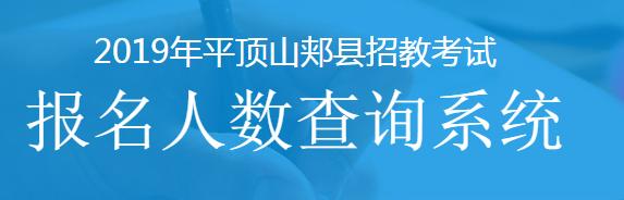 2019年平顶山郏县招教考试报名人数查询系统
